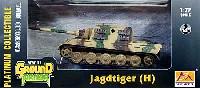 ヤクトティーガー ヘンシェル型 第653戦車駆逐大隊 アンブッシュ迷彩
