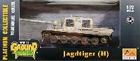 ヤクトティーガー ヘンシェル型 第653戦車駆逐大隊 冬季迷彩