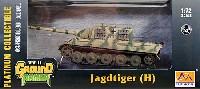 ヤクトティーガー ヘンシェル型 第653戦車駆逐大隊 (ツィメリットコーティング)