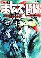 装甲騎兵ボトムズ ペールゼン・ファイルズ VISUAL BOOK