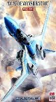ハセガワ1/72 マクロスシリーズYF-19 デモンストレーター