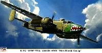 B-25J ミッチェル ソリッドノーズ 第38爆撃航空群