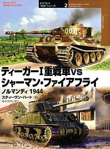 ティーガー 1 重戦車 vs シャーマン・ファイアフライ ノルマンディ 1944本(大日本絵画オスプレイ 対決シリーズNo.002)商品画像