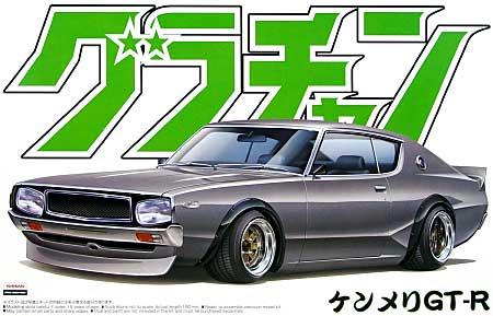 ケンメリ GT-R (KPGC110)プラモデル(アオシマ1/24 グラチャン シリーズNo.012)商品画像