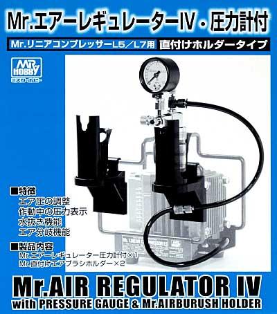 Mr.エアーレギュレーター 4 圧力計付 (Mr.リニアコンプレッサーL5・L7用 直付ホルダータイプ)レギュレーター(GSIクレオスエアブラシ アクセサリーNo.PS234)商品画像