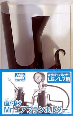 直付け Mr.エアブラシホルダー (Mr.リニアコンプレッサー L5・L7用)ツール(GSIクレオスエアブラシ アクセサリーNo.PS233)商品画像