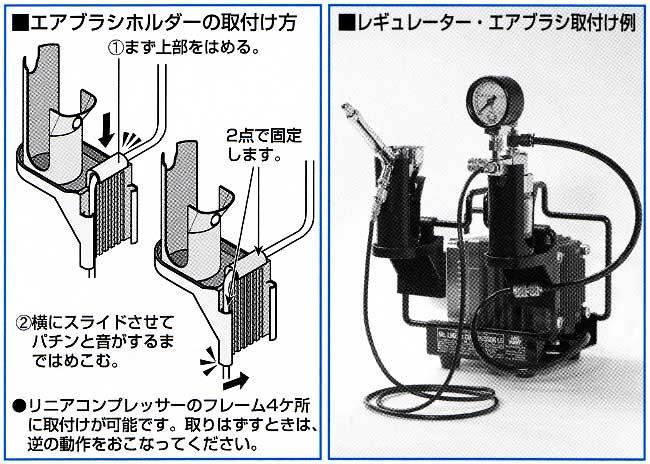 直付け Mr.エアブラシホルダー (Mr.リニアコンプレッサー L5・L7用)ツール(GSIクレオスエアブラシ アクセサリーNo.PS233)商品画像_2