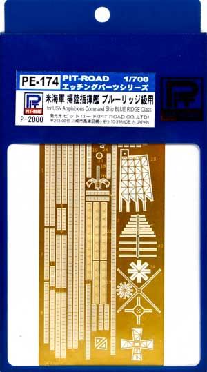 米海軍 揚陸指揮艦 ブルーリッジ級用 エッチングパーツエッチング(ピットロード1/700 エッチングパーツシリーズNo.PE-174)商品画像