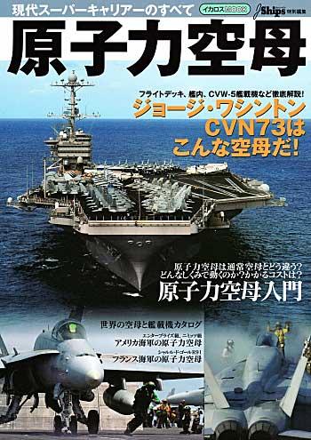 原子力空母 スーパーキャリアのすべて本(イカロス出版イカロスムックNo.61786-034)商品画像