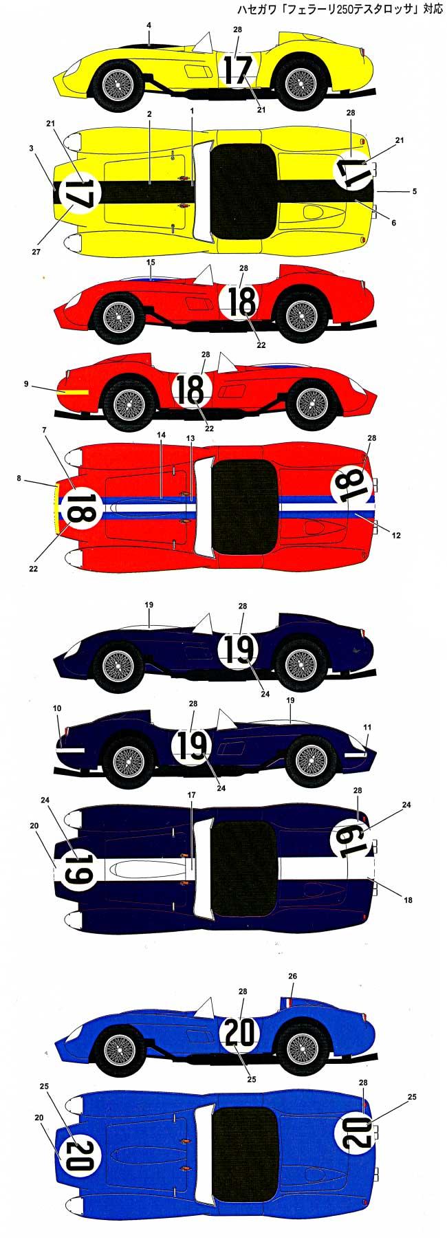 フェラーリ 250TR ル・マン 1958-1デカール(スタジオ27ツーリングカー/GTカー オリジナルデカールNo.DC762)商品画像_1