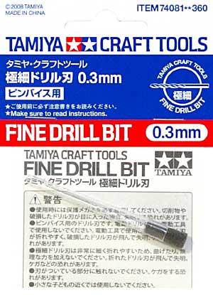 極細ドリル刃 0.3mmドリル刃(タミヤタミヤ クラフトツールNo.081)商品画像
