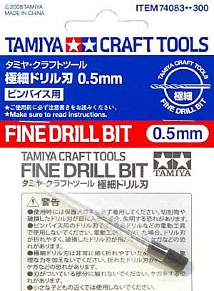 極細ドリル刃 0.5mmドリル刃(タミヤタミヤ クラフトツールNo.083)商品画像