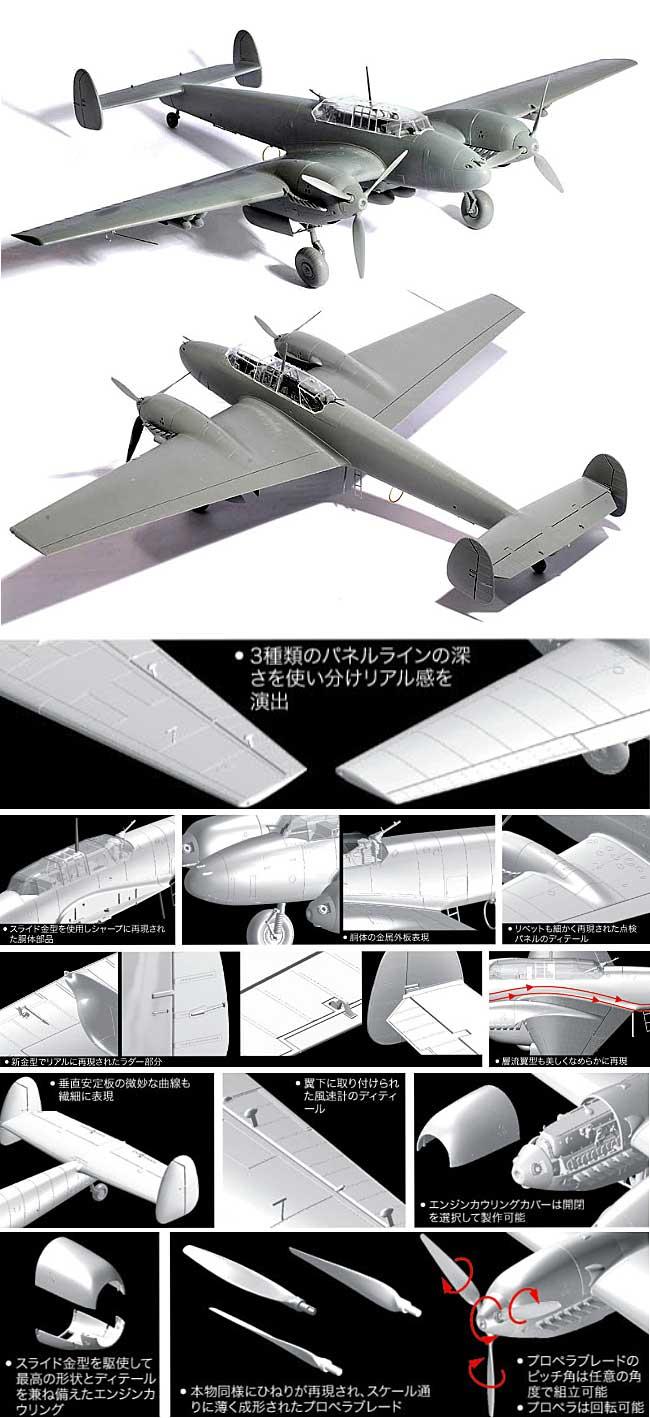 メッサーシュミット Bf110 C-7プラモデル(サイバーホビー1/32 ウイングテック シリーズNo.3203)商品画像_1