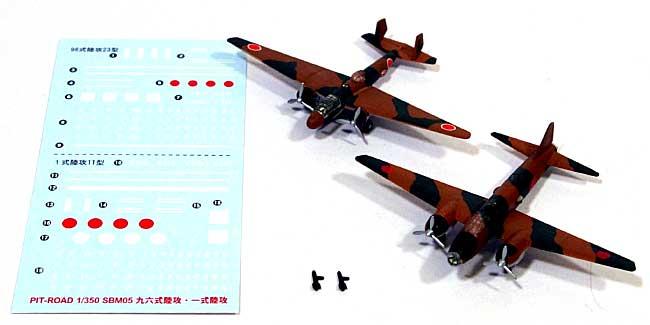 日本海軍機セット 2 (一式陸攻11型、96式陸攻22・23型)完成品(ピットロード1/350 ディスプレイモデルNo.SBM005)商品画像_1