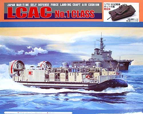 海上自衛隊 エアクッション型揚陸艇 LCAC 1号型 (90式戦車キット1個付属)プラモデル(ピットロード1/72 スモールグランドアーマーシリーズNo.DL-001K)商品画像