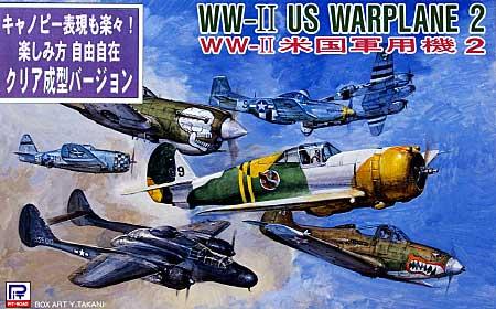 WW2 米国軍用機 2 (クリア成型バージョン)プラモデル(ピットロードスカイウェーブ S シリーズ (定番外)No.S-011C)商品画像