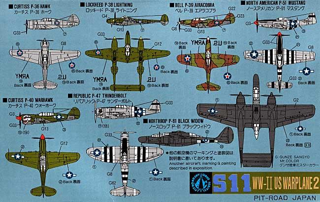 WW2 米国軍用機 2 (クリア成型バージョン)プラモデル(ピットロードスカイウェーブ S シリーズ (定番外)No.S-011C)商品画像_1