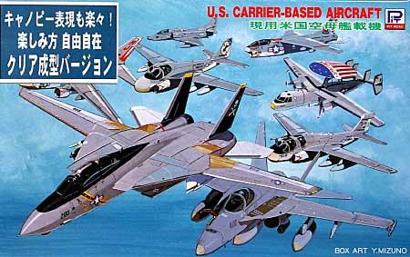 現用 米国空母艦載機 (クリアー成型バージョン)プラモデル(ピットロードスカイウェーブ S シリーズ (定番外)No.S-012C)商品画像