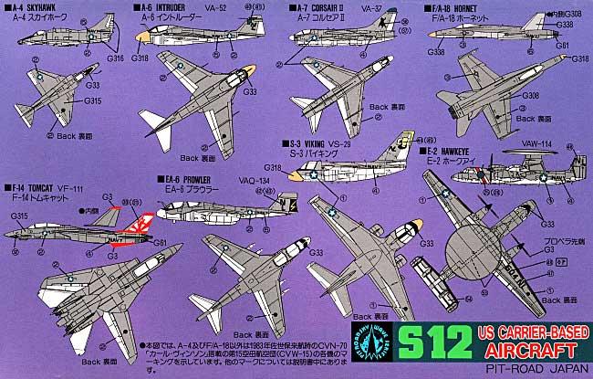 現用 米国空母艦載機 (クリアー成型バージョン)プラモデル(ピットロードスカイウェーブ S シリーズ (定番外)No.S-012C)商品画像_1