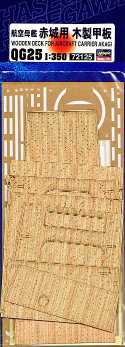 航空母艦 赤城用 木製甲板木甲板(ハセガワ1/350 QG帯シリーズNo.QG025)商品画像