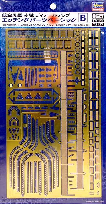 航空母艦 赤城 ディテールアップ エッチングパーツ ベーシック Bエッチング(ハセガワ1/350 QG帯シリーズNo.QG027)商品画像
