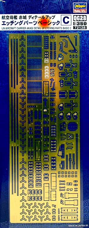 航空母艦 赤城 ディテールアップ エッチングパーツ ベーシック Cエッチング(ハセガワ1/350 QG帯シリーズNo.QG028)商品画像