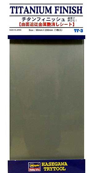 チタンフィニッシュ曲面追従シート(ハセガワトライツールNo.TF003)商品画像