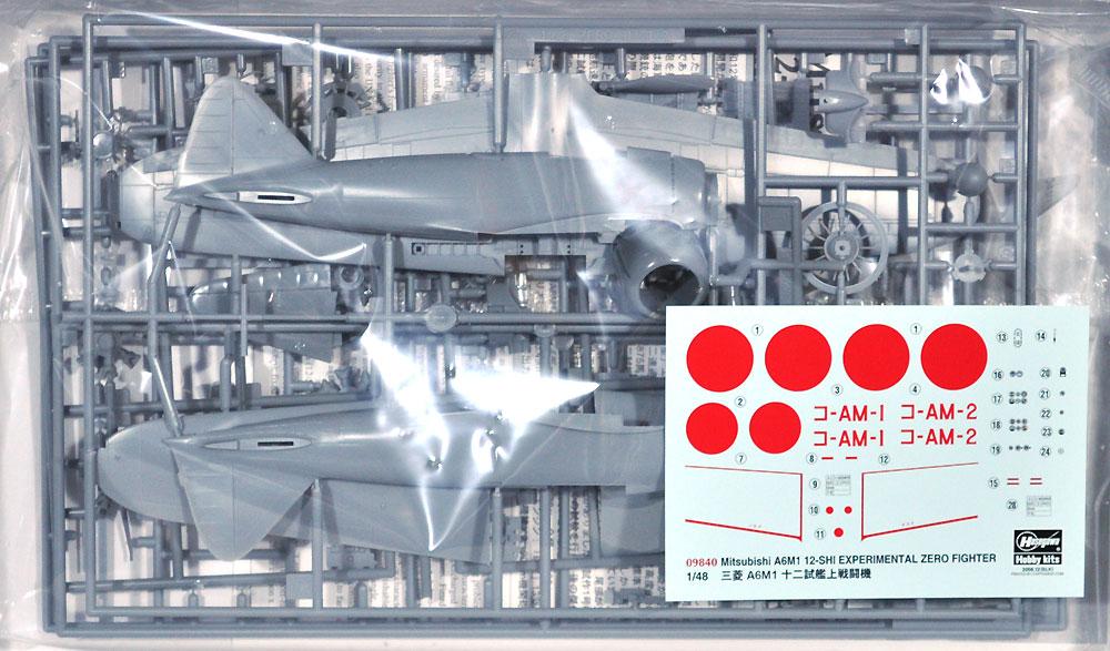 三菱 A6M1 十二試艦上戦闘機プラモデル(ハセガワ1/48 飛行機 限定生産No.09840)商品画像_2
