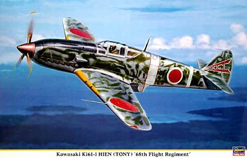 川崎 キ61 3式戦闘機 飛燕1型 飛行第68戦隊プラモデル(ハセガワ1/32 飛行機 限定生産No.08190)商品画像