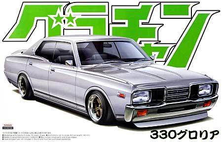 330 グロリア (330)プラモデル(アオシマ1/24 グラチャン シリーズNo.013)商品画像