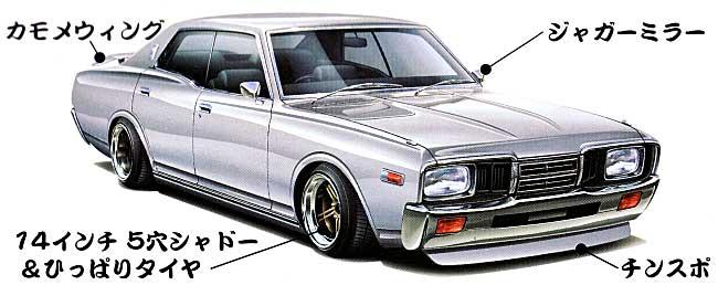 330 グロリア (330)プラモデル(アオシマ1/24 グラチャン シリーズNo.013)商品画像_1