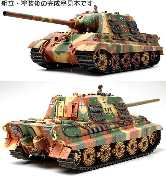 ドイツ 重駆逐戦車 ヤークトタイガー 初期生産型プラモデル(タミヤ1/35 ミリタリーミニチュアシリーズNo.295)商品画像_3