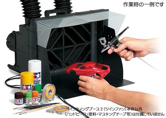 ペインティングブース 2 (ツインファン)ツール(タミヤタミヤエアーブラシシステムNo.74534)商品画像_1