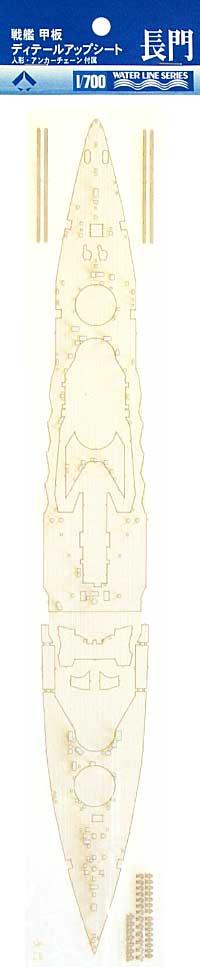 長門 戦艦甲板ディテールアップシート甲板シート(静岡模型教材協同組合甲板ディテールアップシートNo.31525)商品画像