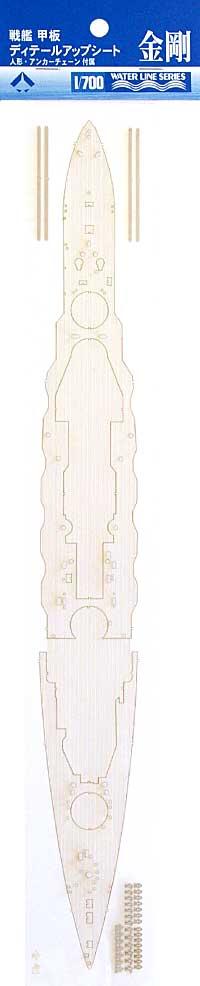 金剛 戦艦甲板ディテールアップシート甲板シート(静岡模型教材協同組合甲板ディテールアップシートNo.31527)商品画像
