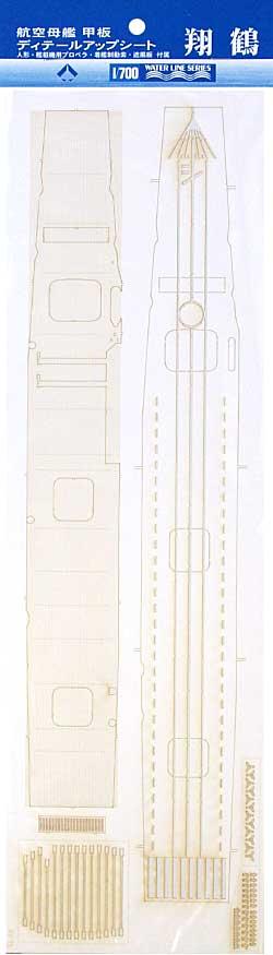 翔鶴 航空母艦甲板ディテールアップシート甲板シート(静岡模型教材協同組合甲板ディテールアップシートNo.31529)商品画像