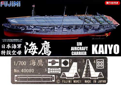 日本海軍航空母艦 海鷹 (フルハルモデル)プラモデル(フジミ1/700 帝国海軍シリーズNo.003)商品画像