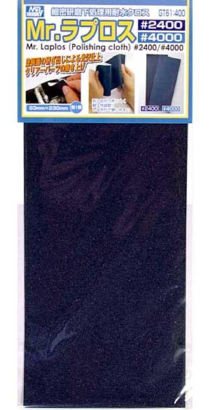 Mr.ラプロス (#2400・#4000)研磨布(GSIクレオス研磨 切削 彫刻No.GT061)商品画像