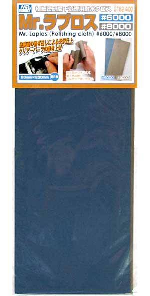 Mr.ラプロス (#6000・#8000)研磨布(GSIクレオス研磨 切削 彫刻No.GT062)商品画像