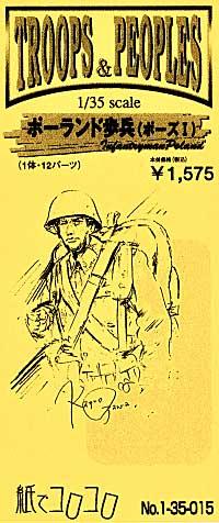ポーランド歩兵 (ポーズ 1)レジン(紙でコロコロ1/35 TROOPS & PEOPLESNo.1-35-017)商品画像