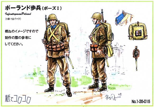 ポーランド歩兵 (ポーズ 1)レジン(紙でコロコロ1/35 TROOPS & PEOPLESNo.1-35-017)商品画像_3