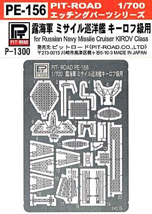 ロシア海軍 ミサイル巡洋艦 キーロフ級用 エッチングパーツエッチング(ピットロード1/700 エッチングパーツシリーズNo.PE-156)商品画像