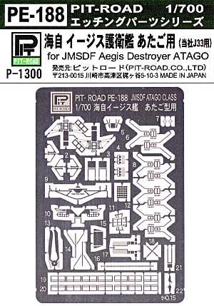 海上自衛隊 イージス護衛艦 あたご用 (J33用) エッチングパーツエッチング(ピットロード1/700 エッチングパーツシリーズNo.PE-188)商品画像