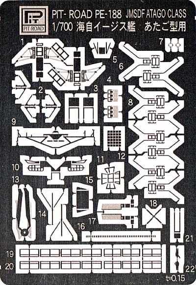 海上自衛隊 イージス護衛艦 あたご用 (J33用) エッチングパーツエッチング(ピットロード1/700 エッチングパーツシリーズNo.PE-188)商品画像_1
