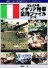 第2次大戦 イタリア陸軍装備ファイル 改訂版