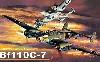 メッサーシュミット Bf110 C-7