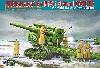 ロシア陸軍 B-4 M1931 203mm榴弾砲