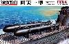 帝国海軍 人間魚雷 回天一型 (2艇セット) (パッケージリニューアル版)