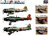 日本海軍 空母艦載機セット
