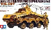 ドイツ 8輪重装甲車 Sd.Kfz.232 アフリカ軍団